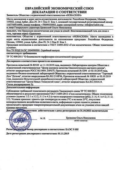 Декларация о соответствии косметического геля Цероксин ГОСТу 31695-2012