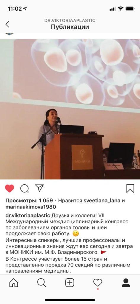 Рис.Выступление на конференции по Цероксину